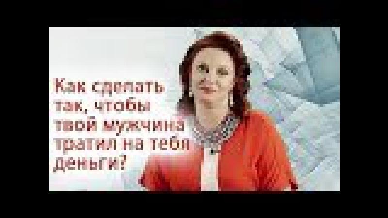 Наталья Толстая - Как сделать так, чтобы твой мужчина тратил на тебя деньги?
