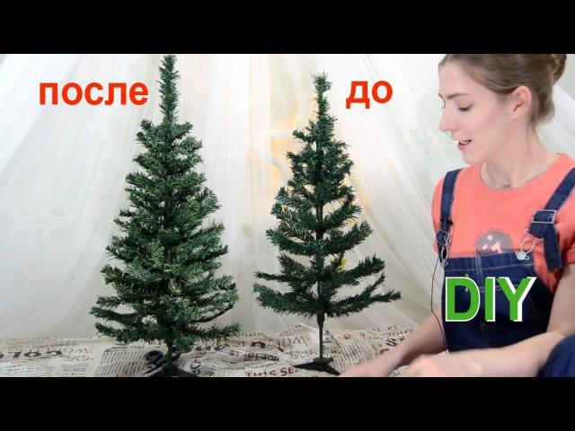 ЕЛКА из FIX PRICE??! DIY: переделка елочки из Фикс Прайс в пушистую новогоднюю красавицу! | Декабрь