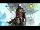 Прохождение игры Assassins Creed 4 Black Flag ► 1