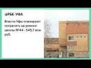 Власти Уфы планируют потратить на ремонт школы №44 - 545,7 млн руб.