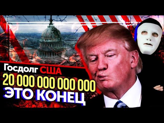 ГОСДОЛГ США $20 трлн. Это КОНЕЦ! | США против России | Быть Или