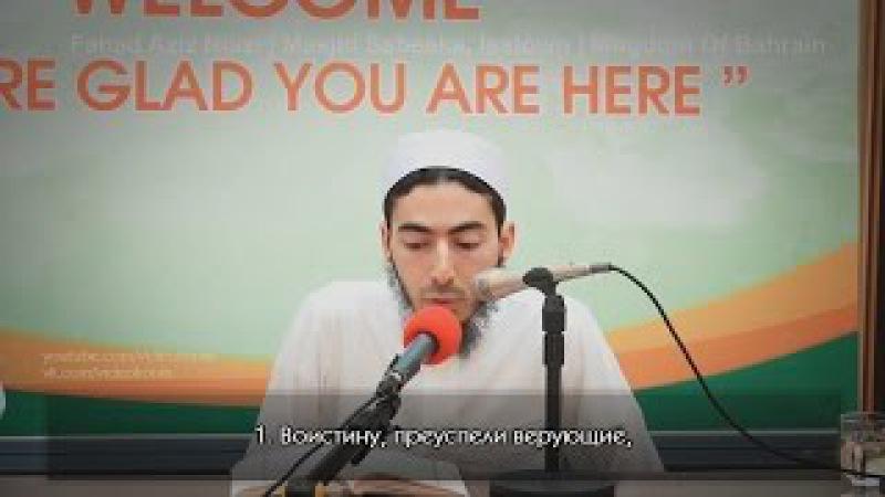 Fahad Aziz Niazi | Сура 23 «Аль-Муминун» 1-17