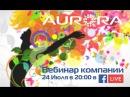 AURORA представляет: AQUALAMIN и FIBER-HIT