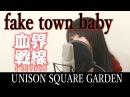 フル歌詞付き 『fake town baby』 UNISON SQUARE GARDEN 血界戦線 BEYOND OP曲