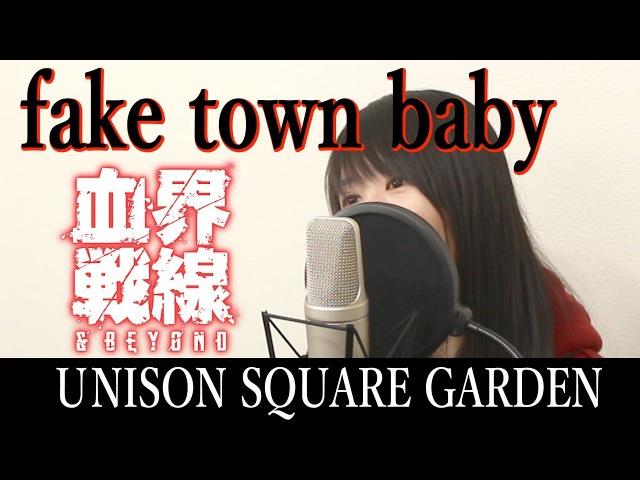 【フル歌詞付き】『fake town baby』 UNISON SQUARE GARDEN(血界戦線BEYOND / OP曲)