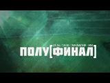 «Локомотив» - «Уфа». Один шаг до финала