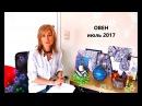 ОВЕН гороскоп ИЮЛЬ 2017 от Olga