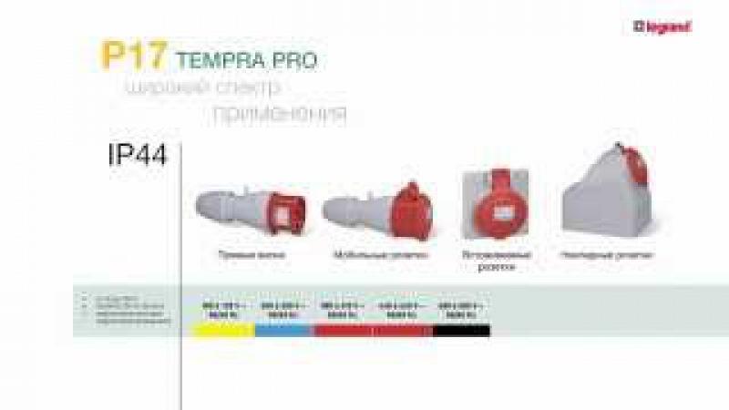 P17 Tempra Pro