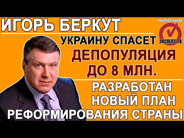 Управляемая Депопуляция населения Украины до 8 млн.человек Игорь Беркут