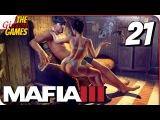 MAFIA 3 ➤ Прохождение #21 ➤ НарКОТИКИ и СЕКС