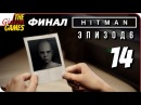 HITMAN 6 ➤ Прохождение 14 Эпизод 6 ➤ ДОКТОР ХИТМЕН финал
