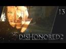 Прохождение Dishonored 2 - 13 Назад в будущее
