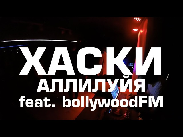 Хаски - Аллилуйя (feat. bollywoodFM) live / Челябинск