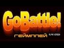 Битва Ио видео - Gobattle Io геймплей