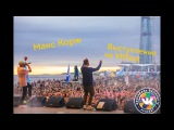 Макс Корж VKFest 16.07.17
