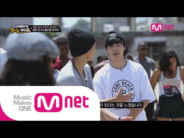 Mnet [BTS의 아메리칸허슬라이프] Ep.03 방탄소년단 힙합 댄스 미션 최종 승자 대결!