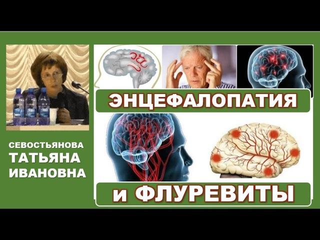ACLON (САД) Энцефалопатия головного мозга и флуревиты Севостьянова Т