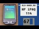 КПК HP iPAQ 114 - Windows Mobile 6 Old-Hard №67