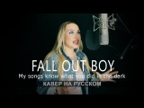 Fall out boy - My songs know what you did in the dark RU COVER кавер на русском