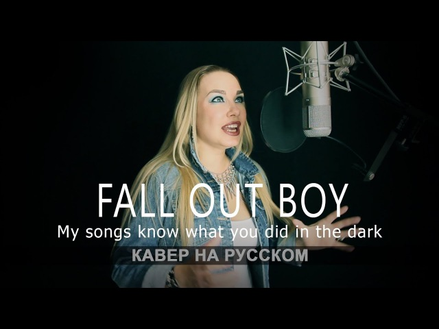 Fall out boy - My songs know what you did in the dark | RU COVER | кавер на русском
