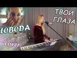 LOBODA - ТВОИ ГЛАЗА  THE BEST COVER