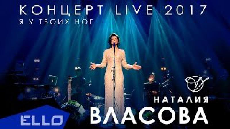 Наталия Власова - Я у твоих ног Концерт 2017