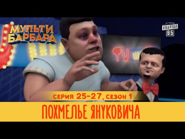 Мульти Барбара - сезон 1, серии 25 - 27 | Пушкин - матершинник | Похмелье Януковича