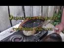 Обработка изделий горячим маслом j,hf,jnrf bpltkbq ujhzxbv vfckjv