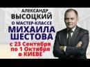 Александр Высоцкий — ВСЕМИРНО известный бизнес-тренер о мастер-классе Михаила Шестова в Киеве
