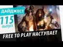 Новостной дайджест №115 — Free to play наступает. via MMORPG