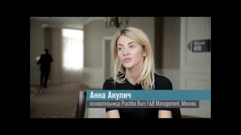 Анна Акулич для Высшей школы ресторанного менеджмента (Красноярск)