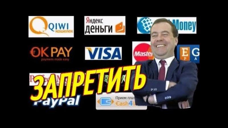 В России запретят снимать наличные с электронных кошельков и неименных карт