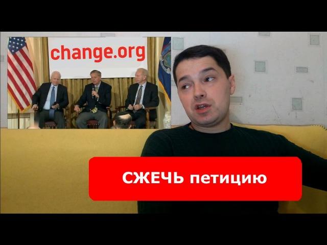 Обзор лохотрона change.org. США зарабатывает на петициях россиян