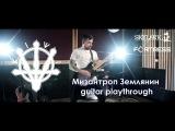 KIWI - Мизантроп Землянин (guitar playthrough)
