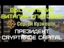 Выступление Виталия Ипатова Цели и Задачи Криптрейд до 2020 года CrypTrade Capital