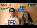 УРОК 18 - В магазине - Китайский язык для начинающих с носителем - KIT-UP