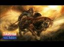 Тайны Чапман Вся правда о русских богатырях 07 05 2017 HD