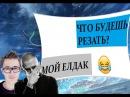 ТРОЛЛЮ И РАЗОБЛАЧАЮ КУРАТОРОВ ИГРЫ СИНИЙ КИТ / МОРЕ КИТОВ ПЕСНЕЙ - ОКСИМИРОН и ДЖ...