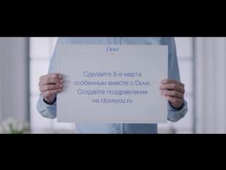 Dove: Особенное поздравление