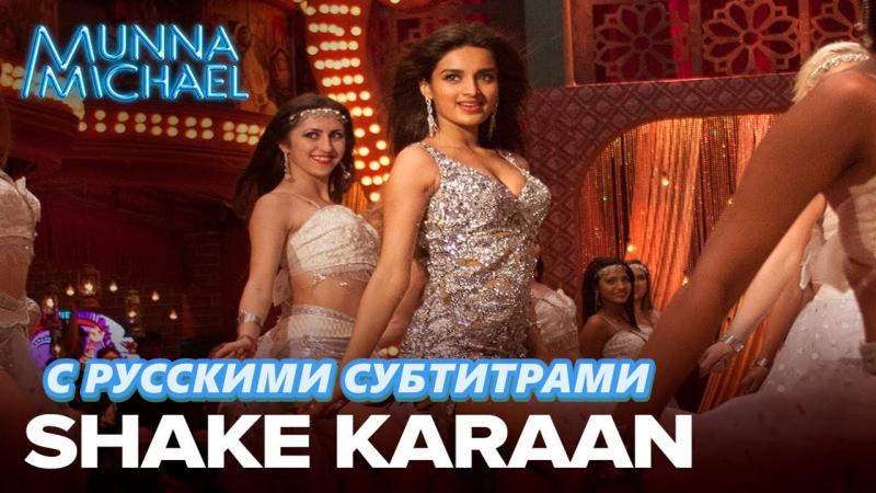 Munna Michael - Shake Karaan (с рус. субтитрами)