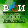 """Бурзянская Районная Организация БРО """"ВОИ"""""""
