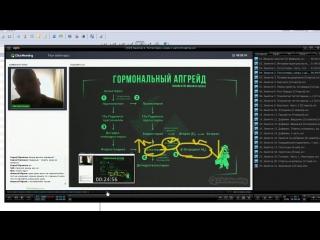 Гармональный апгрейд М. Рысака (запись экрана от 05.06.2017)