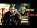 Игра Престолов 7 сезон 7 серия — Русское промо Финал сезона 2017 ИграПрестолов Game Of Thrones фантастика боевик 7сезон