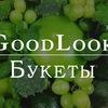 ГудЛук  Букеты из фруктов и овощей GoodLook