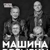 29.09 - Машина Времени - Москва, Volta Club