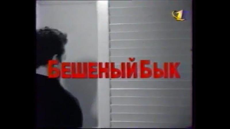Анонс фильма Бешеный бык ОРТ 03 02 2000