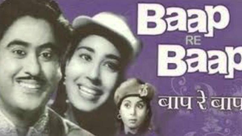 Baap Re Baap (1955) - Hindi Classic Songs _ Asha Bhosle_ Kishore Kumar _ Jukebox
