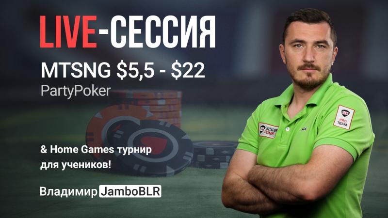 Live - сессия MTSNG $5,5 - $22 на PartyPoker Home Games турнир для зрителей   Владимир JamboBLR