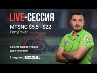 Live - сессия MTSNG $5,5 - $22 на PartyPoker & Home Games турнир для зрителей | Владимир JamboBLR