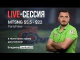 Live - сессия MTSNG $5,5 - $22 на PartyPoker & Home Games турнир для зрителей   Владимир JamboBLR
